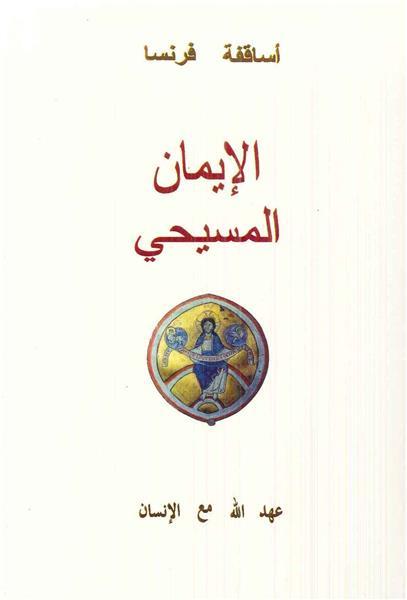 catechisme-de-l-eglise-catholique-traduit-en-arabe