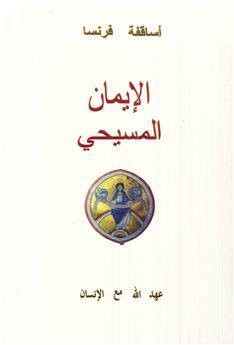 Catéchisme de l'Église catholique (traduit en arabe)